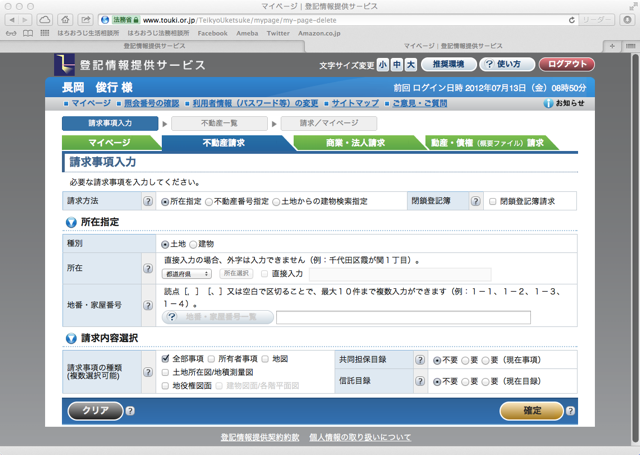 ログイン 提供 登記 情報 サービス